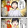【算命学四コマ漫画】高杉真宙が朝ドラ自主降板して事務所まで辞めた理由の画像