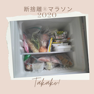 冷凍庫は、死体安置所?   断捨離マラソン2020 〜11日めの画像