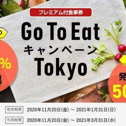 画像 ★プレミアム付食事券 Go To Eat キャンペーン Tokyo 明日11/20金 スタート‼ の記事より 1つ目
