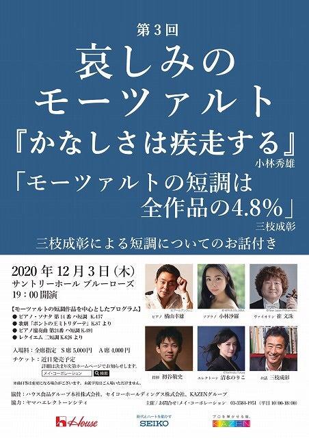 演奏会の御案内 2020年12月 | 崔 文洙 Munsu Choiのブログ