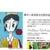 障がい者芸術文化祭作品展@伊予市の画像