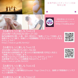 画像 池川明先生 他、専門家とのオンライン対談無料公開決定! の記事より 1つ目