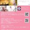 池川明先生 他、専門家とのオンライン対談無料公開決定!の画像