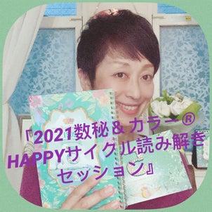 『2021数秘&カラー®︎ HAPPYサイクル読み解きセッション』募集❣️の画像