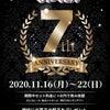 ミス&ミセス 7周年イベント開催中‼︎の画像