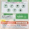 東京都も自転車保険への加入が義務化されました。の画像