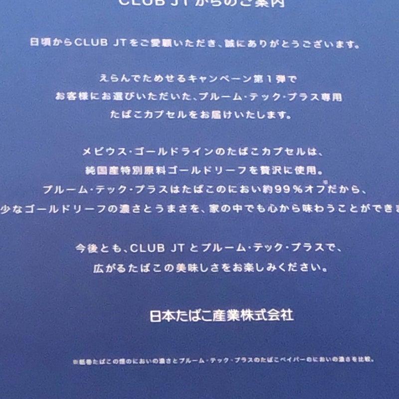 キャンペーン クラブ jt