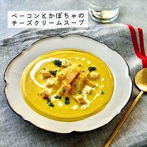 【レシピ】濃厚♪クリーミー♪かぼちゃのチーズクリームスープの画像