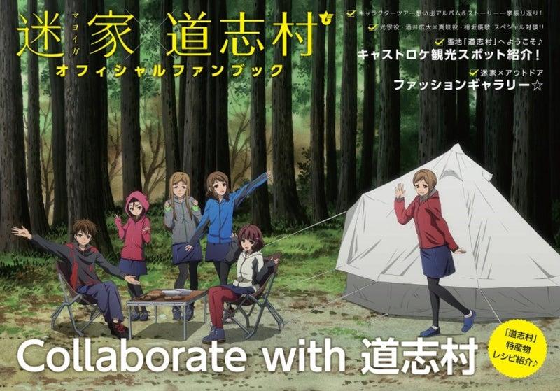 場 小倉 美咲 キャンプ