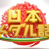 TV出演情報 志水祐介 上田晋也の日本メダル話の画像