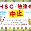 【中止】11/28 HSC(感覚が敏感すぎる子)の勉強会 @こんぺいとうカフェを作る会/大阪の画像