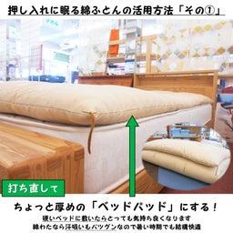 画像 手づくり綿ふとんは廃棄ではなく「ベッドパッド」として活かしてみませんか? の記事より 3つ目
