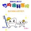 歯医者さん嫌いの子どもさんを作らないためにの画像