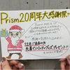 Prism20周年 大感謝祭!!!!の画像