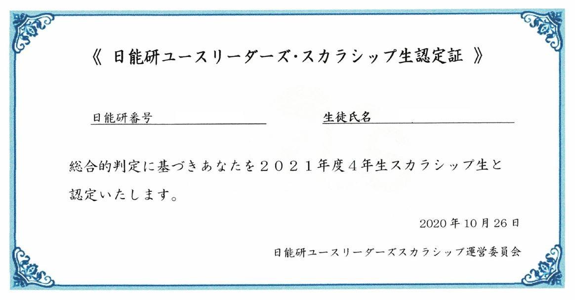 ログイン 日能研 Nポータル