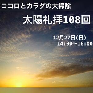 太陽礼拝108回の画像