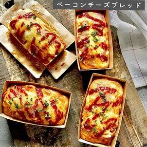 【ホケミレシピ】ベーコンチーズブレッドの画像