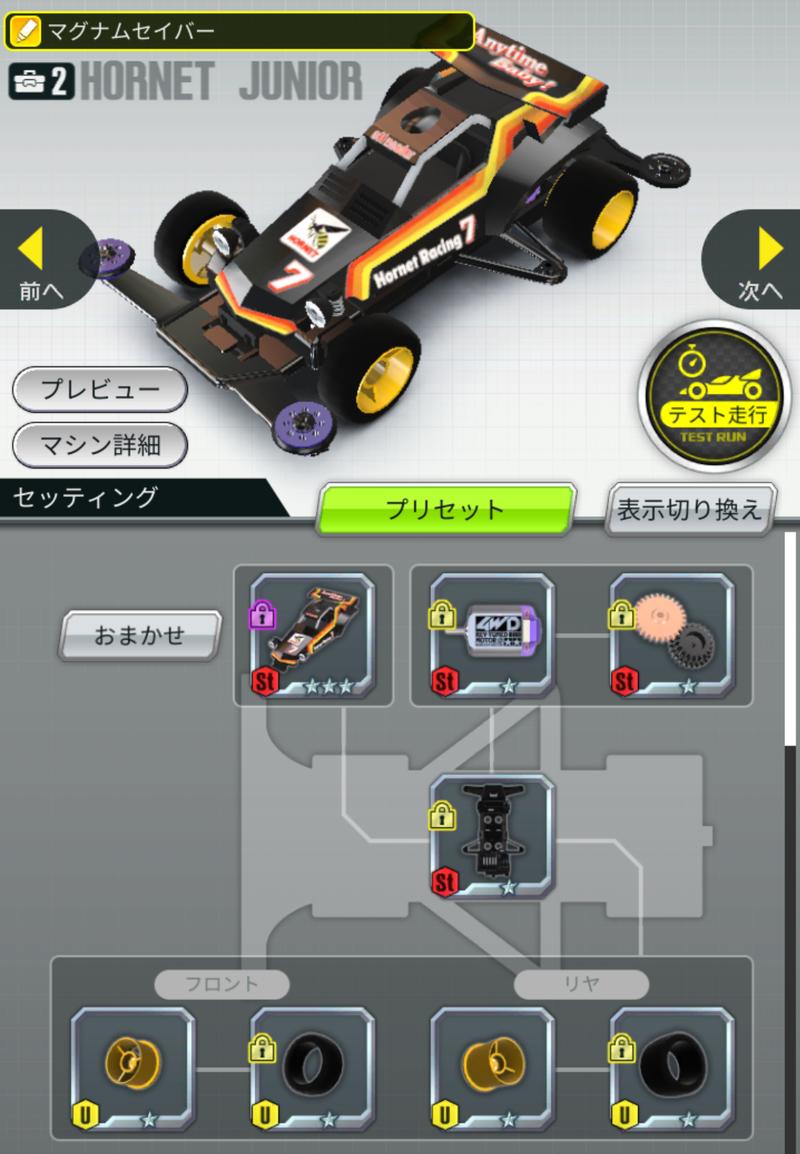 駆 ミニ セッティング グランプリ 四 超速