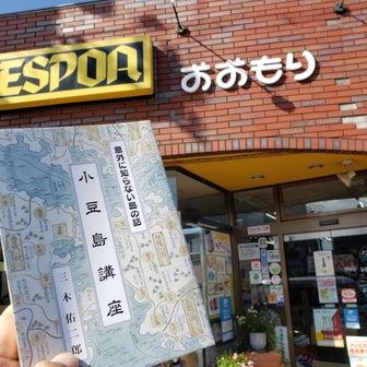 エスポアおおもりさんの新聞の1コーナーが本になりました「小豆島講座」三木 佑二郎氏 発売中です!