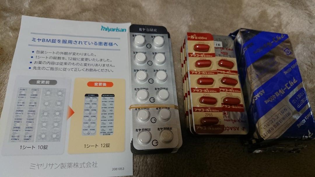 Bm 錠剤 ミヤ ミヤbm錠は下痢にも便秘にも効果的!副作用はあるのか!?