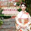 銀座ママ今日のお着物 振袖着ちゃいました!全国パワースポット巡り 秋の京都&和歌山編の画像