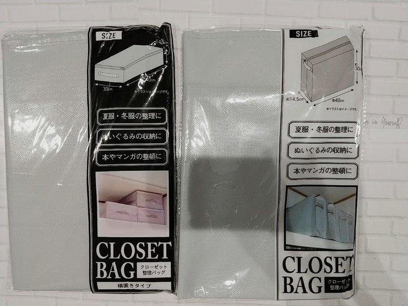 整理 バッグ クローゼット セリア