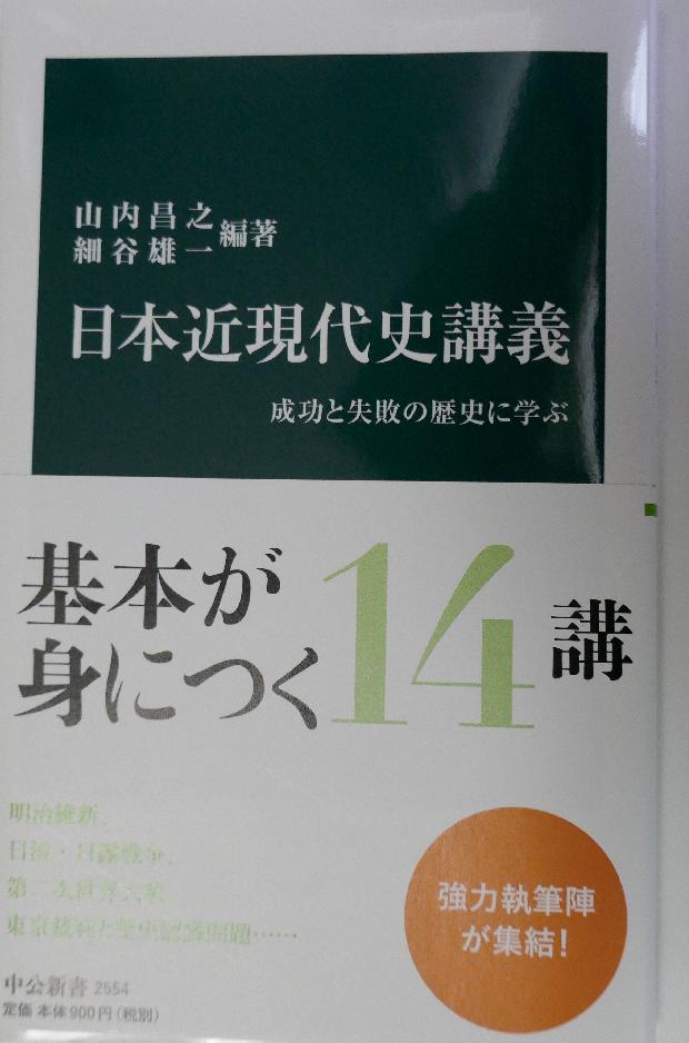 近 現代 史 講義 日本