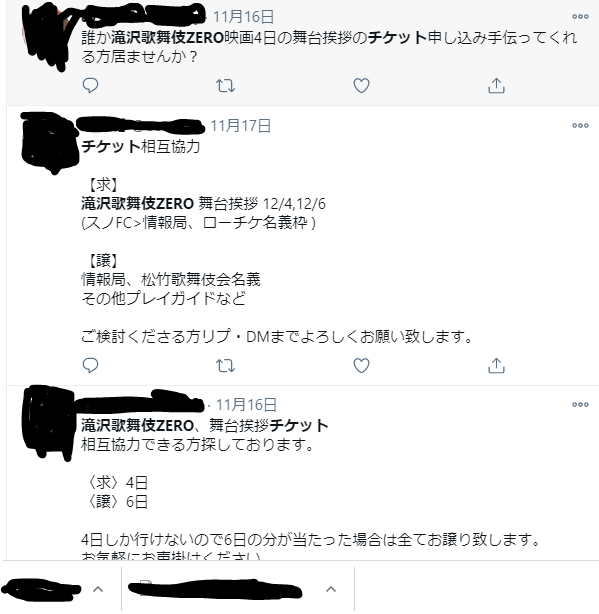 歌舞 枠 カード 滝沢 伎