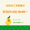 【12月診断予約】本日18:00~受付開始の画像