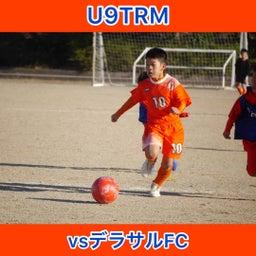 画像 【U9】TRMvsデラサルFC の記事より 1つ目