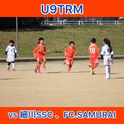 画像 【U9】TRMvs細川SSC、FC.SAMURAI の記事より 1つ目