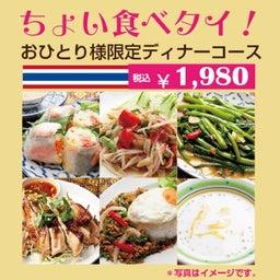 画像 ★西新宿スクンビットソイ55 『ちょい食べタイ!お一人様専用ディナーコース』 の記事より 2つ目