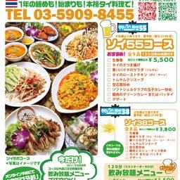 画像 ★西新宿スクンビットソイ55 『ちょい食べタイ!お一人様専用ディナーコース』 の記事より 3つ目