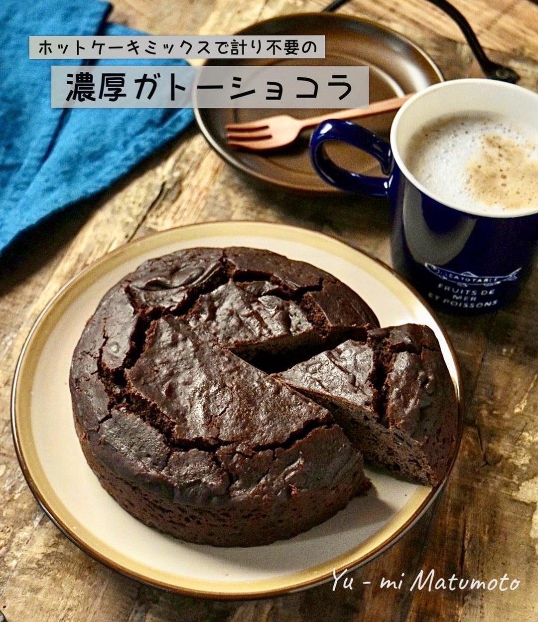 ガトー ショコラ ホット ケーキ ミックス