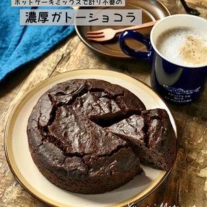 【レシピ】ホットケーキミックス♪計り不要!ガトーショコラ #ネスレ#バリスタの画像
