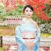 和歌山県からおはようございます!銀座ママの3連休は秋の京都&和歌山でパワースポット巡り編の画像