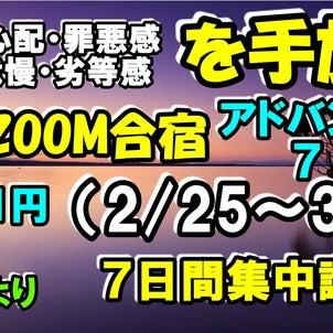 自愛ZOOM合宿アドバンス7・短期集中講座【7日間】(2/25~3/3)の画像