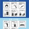 第三波に向けての新型コロナウイルス、インフルエンザ感染対策 ゆめたか接骨院 富山 金沢の画像