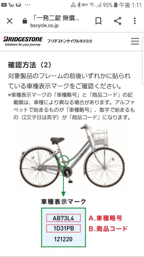 自転車 ブリジストン リコール