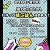 【時短】11/24(火)〜11/28(土)のシフト【営業】の画像