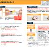 10月2日に低血糖治療薬のバクスミーが発売されましたの画像