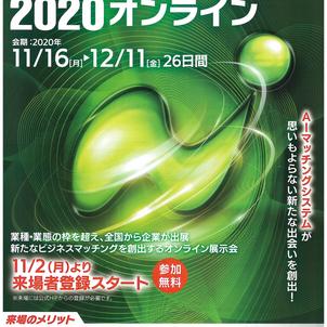 メッセナゴヤ2020がオンラインで開催の画像