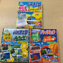 画像 沖縄からの贈り物!!! の記事より 6つ目