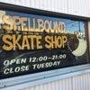 浜松出張前の梯子スケートパーク‼️の画像