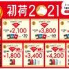 ドトール福袋2021年→購入断念!の画像
