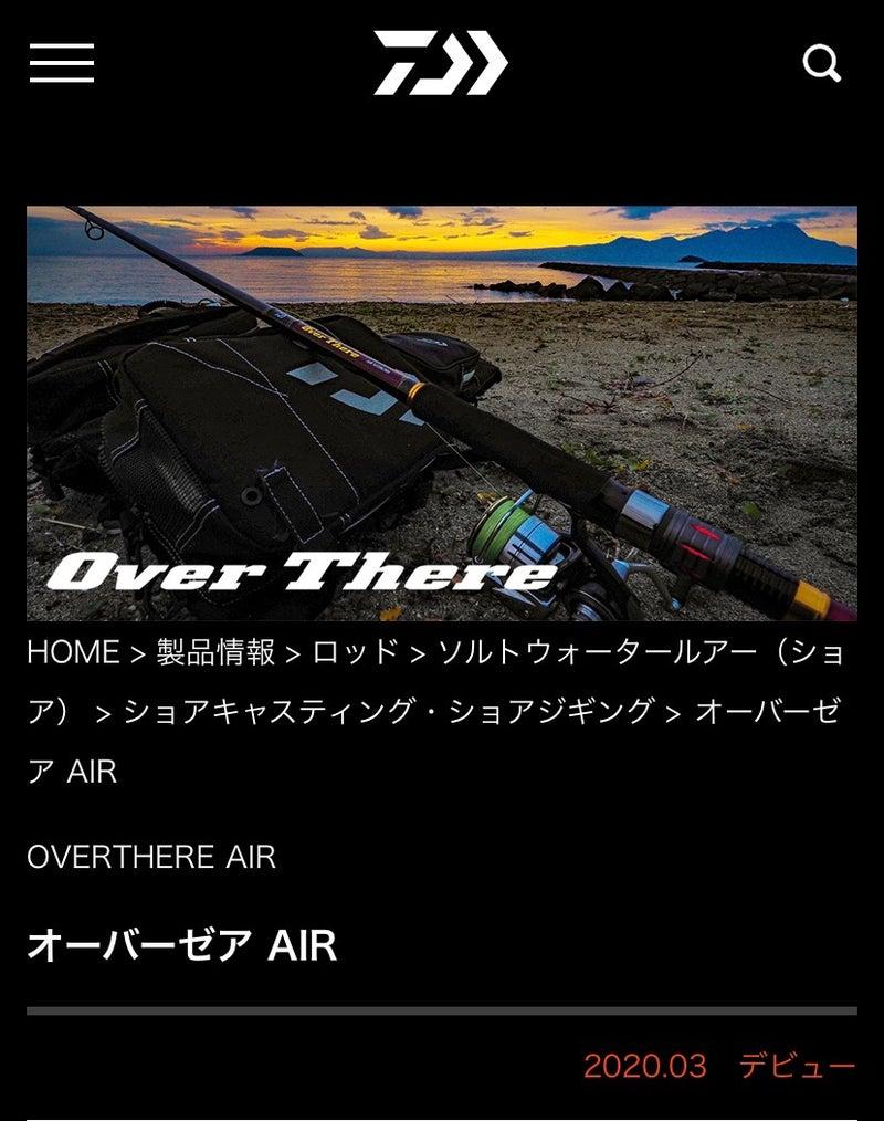 ゼア air オーバー