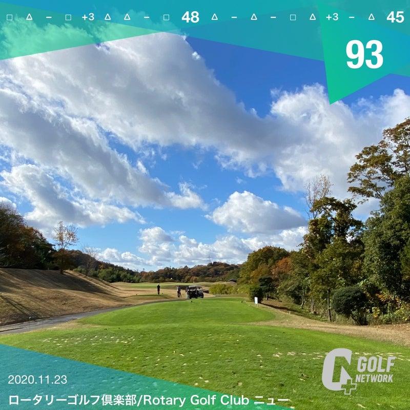 ロータリー ゴルフ 天気
