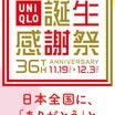 【あと3日】UNIQLO 生誕感謝祭で買うべきアイテム