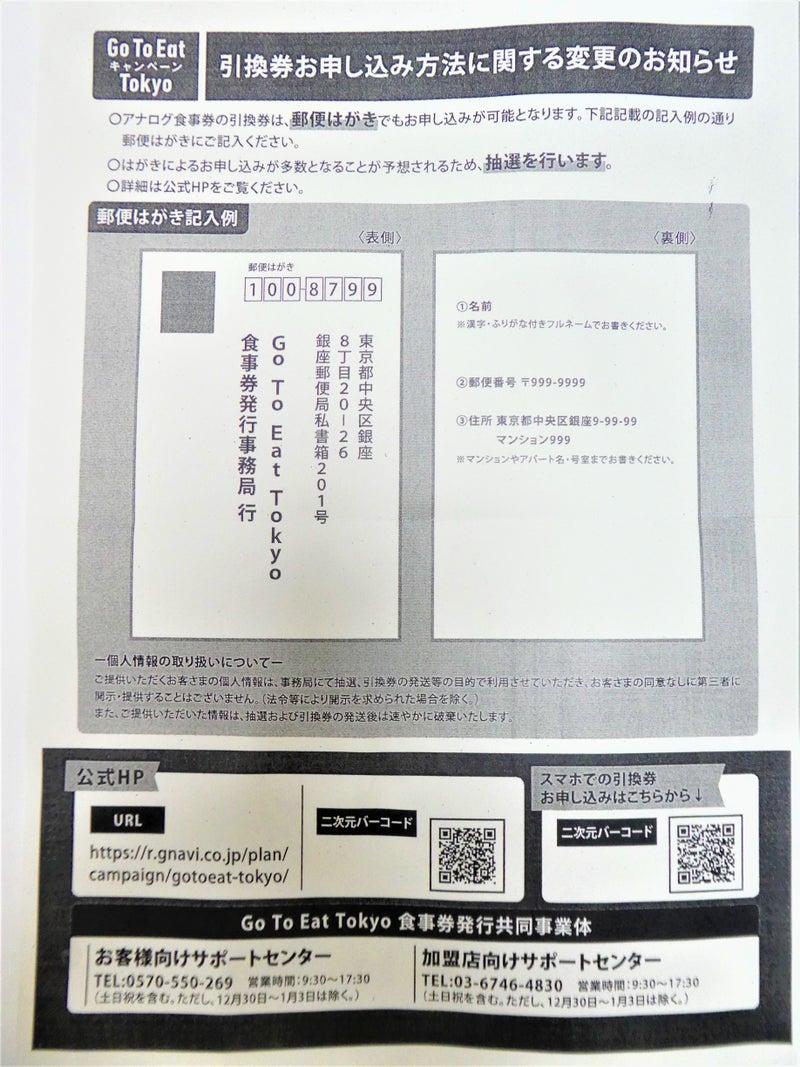 Goto 食事 券 東京