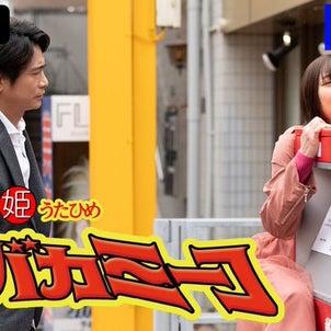 須田亜香里主演でラブコメ漫画『打姫オバカミーコ』が実写映画化!の画像
